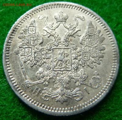 Коллекционные монеты форумчан (мелкое серебро, 5-25 коп) - 1871-2.JPG