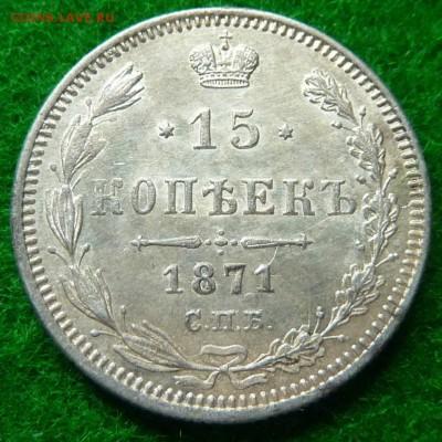 Коллекционные монеты форумчан (мелкое серебро, 5-25 коп) - 1871-1.JPG
