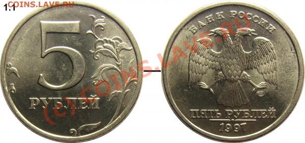 Реверсы 5 рублей 1997-2010 (в том числе особенности шт. 2.1) - SPMD 1.1_+_800