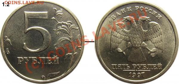 Реверсы 5 рублей 1997-2010 (в том числе особенности шт. 2.1) - SPMD 1.2_+_800