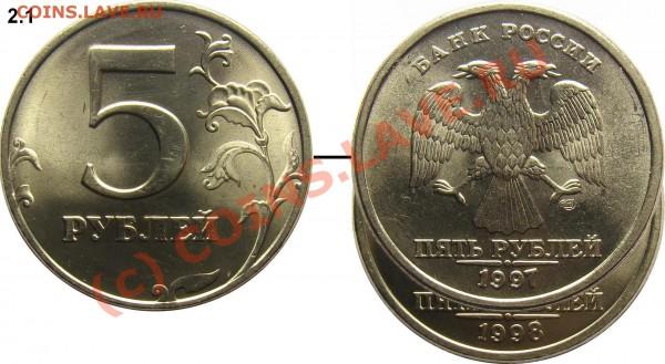 Реверсы 5 рублей 1997-2010 (в том числе особенности шт. 2.1) - SPMD 2.1_+_800