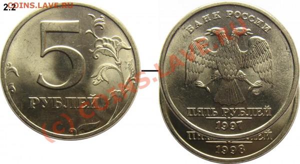 Реверсы 5 рублей 1997-2010 (в том числе особенности шт. 2.1) - SPMD 2.2_+_800