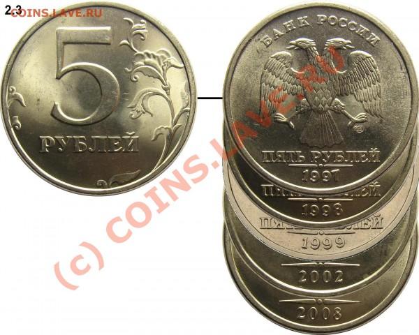 Реверсы 5 рублей 1997-2010 (в том числе особенности шт. 2.1) - SPMD 2.3_+_800