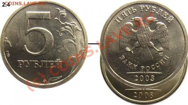 Реверсы 5 рублей 1997-2010 (в том числе особенности шт. 2.1) - SPMD 2.4_+_800