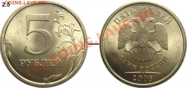 Реверсы 5 рублей 1997-2010 (в том числе особенности шт. 2.1) - SPMD 2.5_+_800