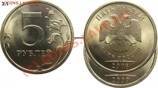 Реверсы 5 рублей 1997-2010 (в том числе особенности шт. 2.1) - SPMD 3.1_+_800