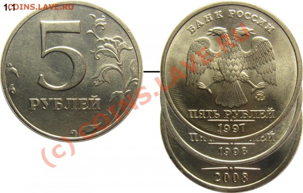 Реверсы 5 рублей 1997-2010 (в том числе особенности шт. 2.1) - MMD 1.1_+_800