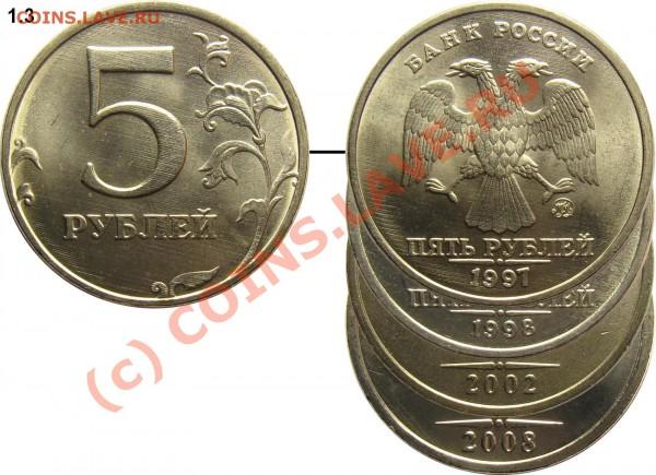 Реверсы 5 рублей 1997-2010 (в том числе особенности шт. 2.1) - MMD 1.3_+_800