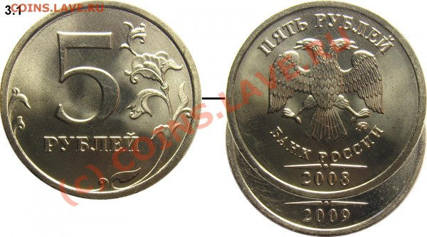 Реверсы 5 рублей 1997-2010 (в том числе особенности шт. 2.1) - MMD 3.1_+_800