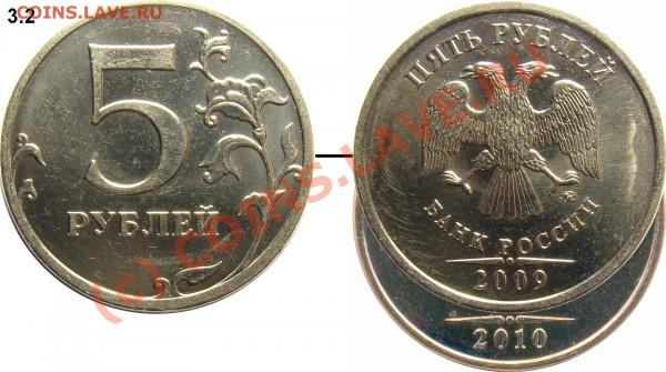 Реверсы 5 рублей 1997-2010 (в том числе особенности шт. 2.1) - MMD 3.2_+_800