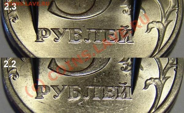 Реверсы 5 рублей 1997-2010 (в том числе особенности шт. 2.1) - Comparison 2.2 and 2.3 (horizontal)