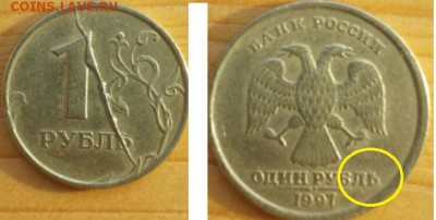 Бракованные монеты - PicsArt_1410529147999