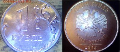 Бракованные монеты - 1 р. м (ММД) 2014 г.
