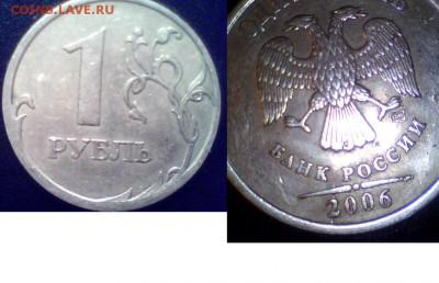 Бракованные монеты - 1 р. (СПМД) 2006 г.