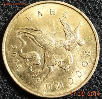Бракованные монеты - DSC00748.JPG