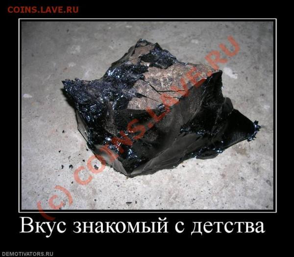 юмор - 763288_vkus-znakomyij-s-detstva-