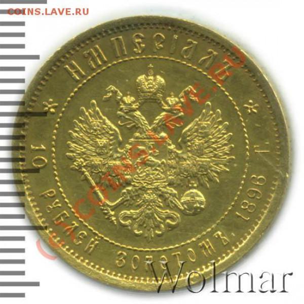 Некоторые интересные российские монетки. Заметки  обывателя. - Имп
