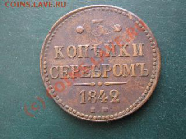 Кто и для чего делали насечки на монетах? - IMG_2317