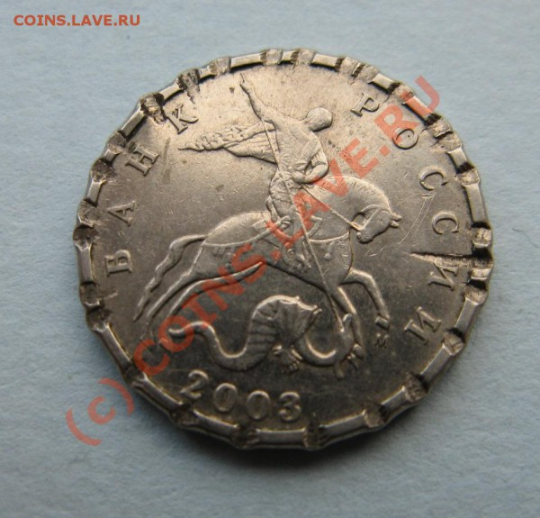 Кто и для чего делали насечки на монетах? - IMG_0303-1