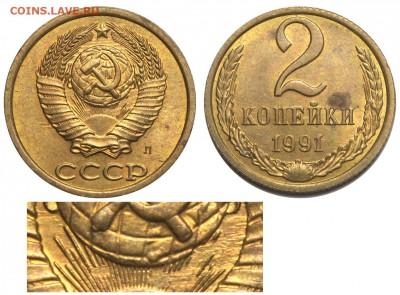 1 коп. 1991 М без солнечного диска в гербе - 2 копейки 1991 Л - грубая шлифовка