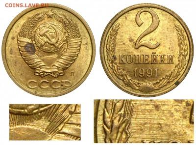 1 коп. 1991 М без солнечного диска в гербе - 2 копейки 1991 Л - грубая шлифовка, дефект штемпеля аверса.