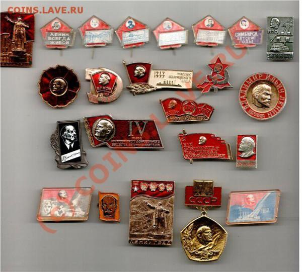 Значки с изображением Ленина - 9c6d95f043e5-Л-2
