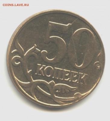 Бракованные монеты - 50 копеек 2012 года