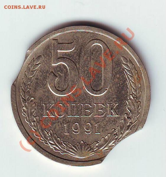 Бракованные монеты - IMAGE0042.JPG