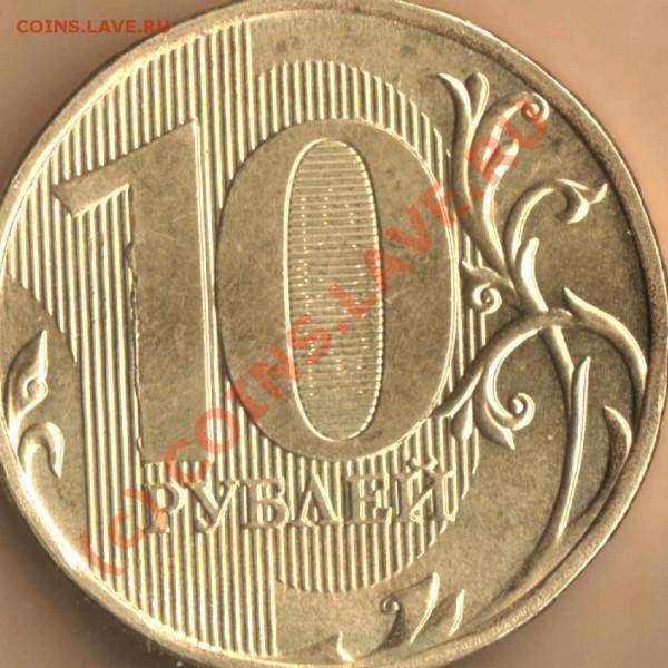 Бракованные монеты - 10 руб. 2009ммд - выкрошка