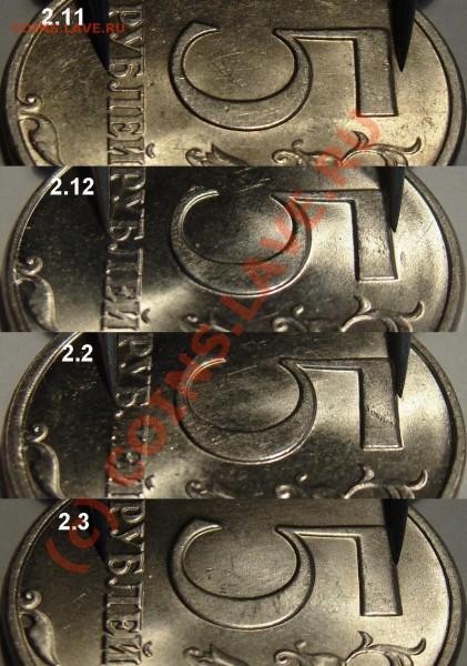 Реверсы 5 рублей 1997-2010 (в том числе особенности шт. 2.1) - Vertical