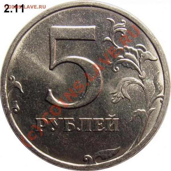 Реверсы 5 рублей 1997-2010 (в том числе особенности шт. 2.1) - SPMD 2.11_800