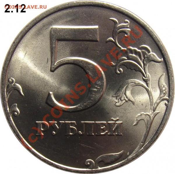Реверсы 5 рублей 1997-2010 (в том числе особенности шт. 2.1) - SPMD 2.12_800