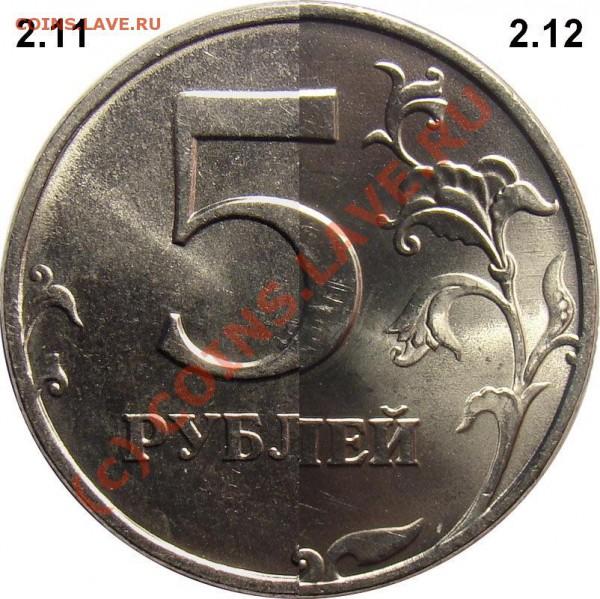 Реверсы 5 рублей 1997-2010 (в том числе особенности шт. 2.1) - Comparison 2.11 and 2.12