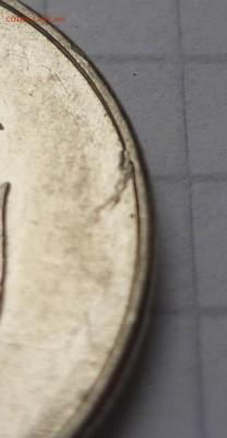 Бракованные монеты - P1250267