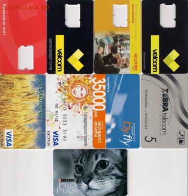 Пластиковые карты. Банковские, дисконтные и др. - сканирование0002