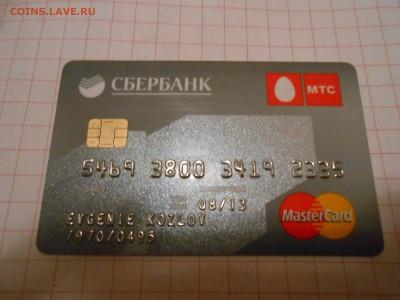 Пластиковые карты. Банковские, дисконтные и др. - DSCN2889[1].JPG