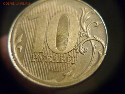 Бракованные монеты - P1160332.JPG