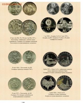 А П Орлов. Вторая мировая война. Монеты - ww02