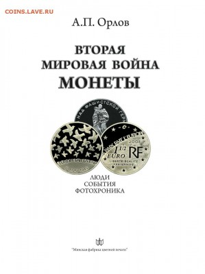А П Орлов. Вторая мировая война. Монеты - ww01
