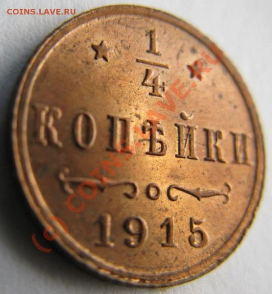 4 копейки 1915 на оценку - 1,2к1915рев уг