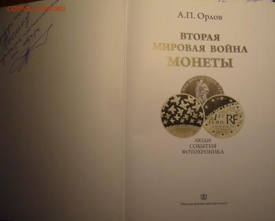 А П Орлов. Вторая мировая война. Монеты - P1150755.JPG