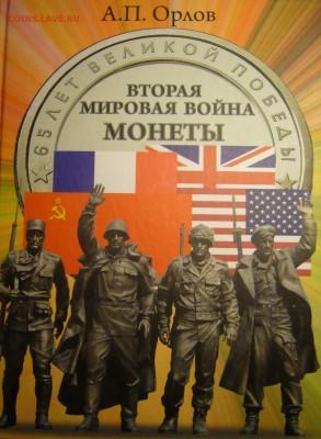 А П Орлов. Вторая мировая война. Монеты - P1150756.JPG