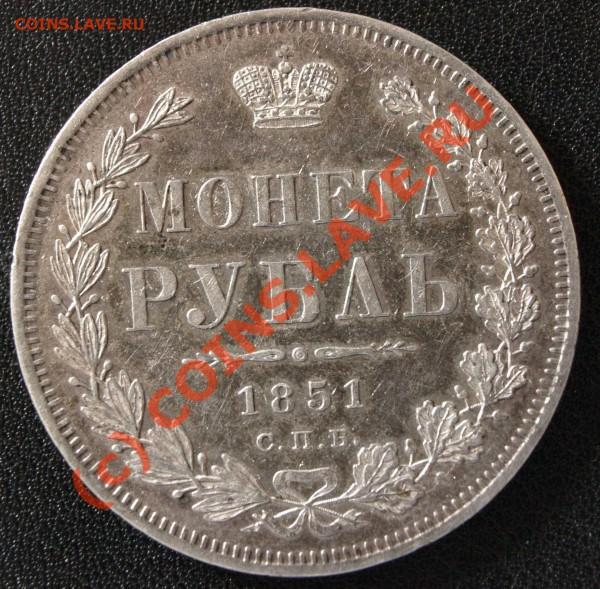 Рубль 1851 год - P4120012_2.JPG