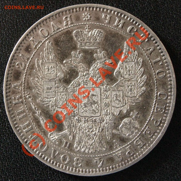 Рубль 1851 год - P4120013_2.JPG