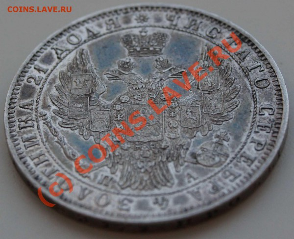 Рубль 1851 год - P4130107_2.JPG