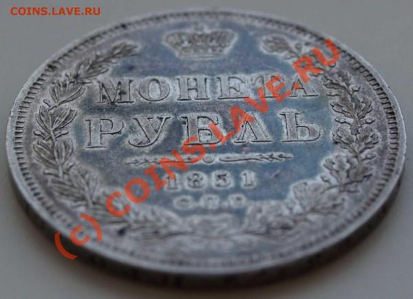 Рубль 1851 год - P4130096_2.JPG