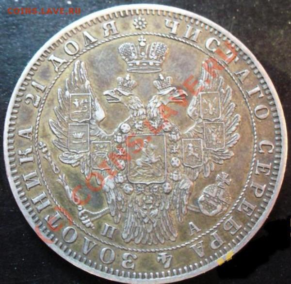 Рубль 1851 год - 960737338_4_1