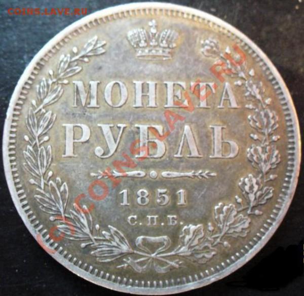 Рубль 1851 год - 960737338_3_1
