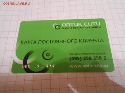 Пластиковые карты. Банковские, дисконтные и др. - DSCN3081[1].JPG