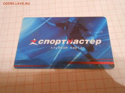 Пластиковые карты. Банковские, дисконтные и др. - DSCN3085[1].JPG
